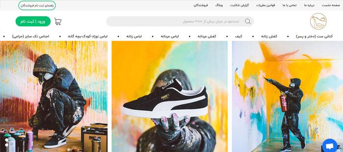 فروشگاه اینترنتی حاج عمو