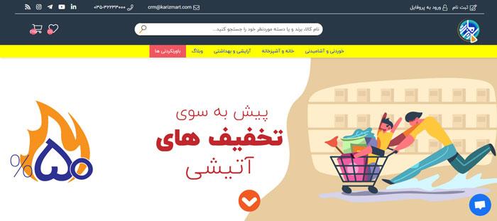 فروشگاه اینترنتی کاریزمارت