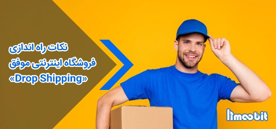 نکات راه اندازی فروشگاه اینترنتی موفق «Drop Shipping»
