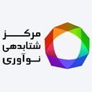تصویر برای تولیدکننده: مرکز شتابدهی نوآوری