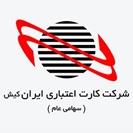تصویر برای تولیدکننده: ایران کیش