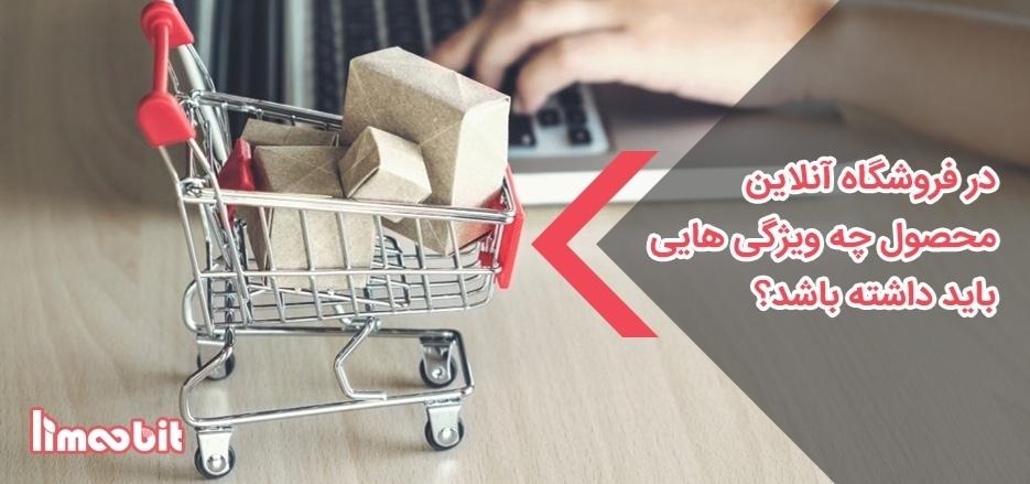 محصول یک فروشگاه آنلاین چه ویژگی هایی باید داشته باشد؟