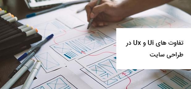 تفاوتهای UI و UX در طراحی سایت